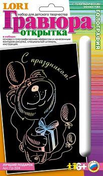 """Гравюра-открытка с голографическим эффектом """"Лучший подарок"""" (Lori Гр-324)"""