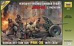 """Сборная модель """"Немецкая противотанковая пушка ПАК-36 с расчетом"""""""