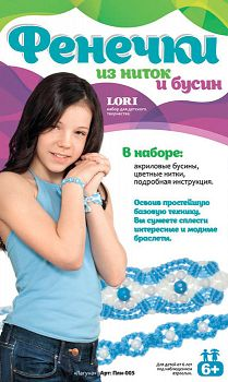 """Набор для плетения """"Фенечки из ниток и бусин. Лагуна"""" (Lori Плн-005)"""