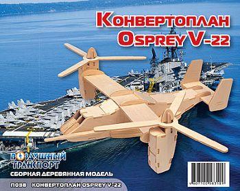 """Сборная деревянная модель """"Конвертоплан Osprey V-22"""" (МДИ П038)"""