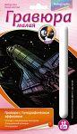 """Гравюра малая с голографическим эффектом """"Космический корабль Шаттл"""""""