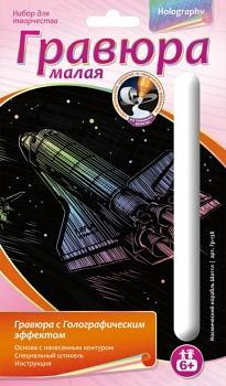 """Гравюра малая с голографическим эффектом """"Космический корабль Шаттл"""" (Lori Гр-138)"""