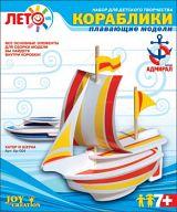 """Сборная плавающая модель """"Кораблики. Катер и шхуна"""""""