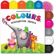 """Книга """"Английский для малышей. Colours. Разноцветные зверята"""""""