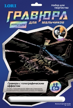 """Гравюра с голографическим эффектом """"Военный вертолет Ка-52"""" (Lori Гр-213)"""