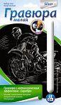 """Гравюра малая с металлическим эффектом """"Серебро. Мотоциклист-гонщик"""""""