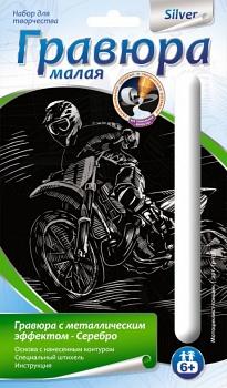"""Гравюра малая с металлическим эффектом """"Серебро. Мотоциклист-гонщик"""" (Lori Гр-135)"""