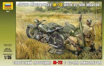 """Сборная модель """"Советский мотоцикл М-72 с минометом"""" (Звезда 3651)"""