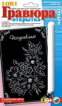 """Гравюра-открытка с металлическим эффектом """"Серебро. Праздничные цветы"""" (Lori Гр-321)"""