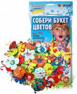 """Набор для творчества """"Собери букет цветов"""" (9 элементов)"""