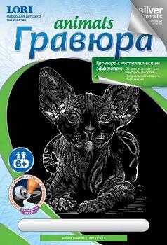 """Гравюра с металлическим эффектом """"Серебро. Animals. Кошка сфинкс"""" (Lori Гр-413)"""
