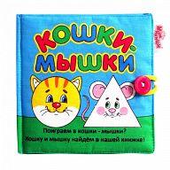"""Мягкая развивающая книжка """"Кошки-мышки"""""""