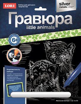 """Гравюра с металлическим эффектом """"Серебряный металлик. Little Animals. Маленькие пантеры"""" (Lori Гр-530)"""