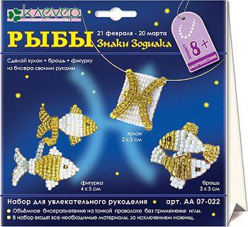"""Набор для изготовления бижутерии """"Знаки Зодиака. Рыбы"""" (Клевер АА 07-042)"""