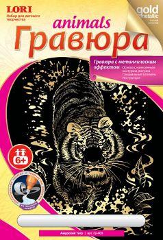 """Гравюра с металлическим эффектом """"Золото. Animals. Амурский тигр"""" (Lori Гр-403)"""