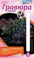 """Гравюра малая с голографическим эффектом """"Яванский павлин"""""""