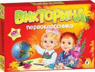 """Настольная игра """"Викторина первоклассника"""""""