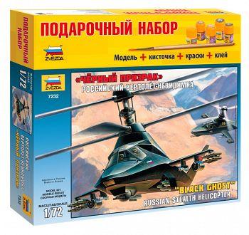 """Сборная модель """"Подарочный набор. Российский вертолет невидимка Ка-58 """"Черный призрак"""" (Звезда 7232PN)"""