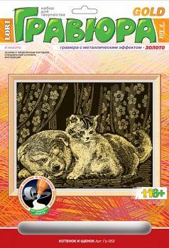 """Гравюра с металлическим эффектом """"Золото. Котенок и щенок"""" (Lori Гр-052)"""