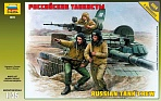 """Сборная модель """"Российские танкисты"""""""