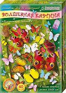 """Набор для изготовления картины """"Волшебные картины. Взлетающие бабочки"""""""