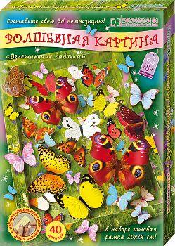 """Набор для изготовления картины """"Волшебные картины. Взлетающие бабочки"""" (Клевер АБ 41-211)"""