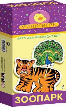 """Пазл """"Мини-игры. Зоопарк"""" (Дрофа 1143)"""