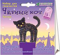 """Набор для изготовления броши """"Чёрный кот"""""""