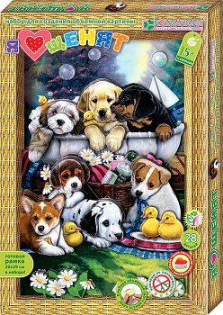 """Набор для создания объемной картины """"Я люблю щенят"""" (Клевер АБ 21-112)"""