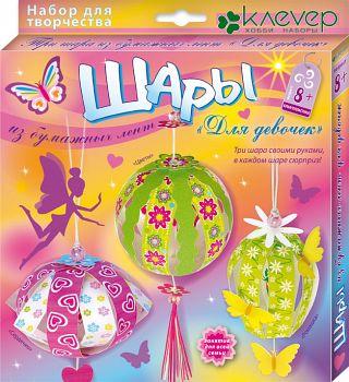 """Набор для изготовления шаров из бумажных лент """"Для девочек"""" (Клевер АБ 41-510)"""