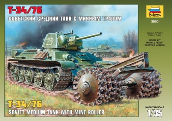 """Сборная модель """"Советский средний танк с минным тралом Т-34/76"""" (Звезда 3580)"""