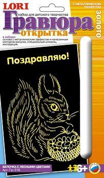 """Гравюра-открытка с металлическим эффектом """"Золото. Белочка с лесными цветами"""" (Lori Гр-316)"""