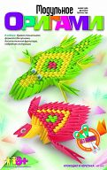 """Модульное оригами """"Крокодил и черепаха"""""""