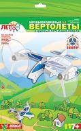 """Сборная летающая модель """"Вертолеты. Конвертоплан"""""""