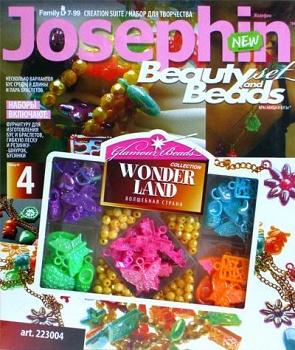 """Набор для создания украшений """"Josephine. Бусы. Набор №4. Волшебная страна"""" (Фантазёр 223004)"""