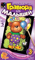 """Гравюра для малышей """"Набор №5. Мишка"""""""