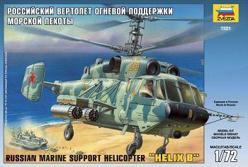 """Сборная модель """"Российский вертолет огневой поддержки морской пехоты Ка-29"""" (Звезда 7221)"""