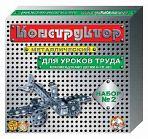 Металлический конструктор для уроков труда №2 (290 деталей)