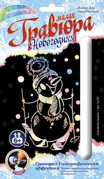 """Гравюра малая с голографическим эффектом """"Новогодняя. Снеговичок-лыжник"""" (Lori Гр-197)"""