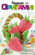 """Модульное оригами """"Клубничное лукошко"""""""