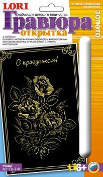 """Гравюра-открытка с металлическим эффектом """"Золото. Розы"""" (Lori Гр-318)"""