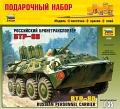 """Сборная модель """"Подарочный набор. Российский бронетранспортер БТР-80"""""""