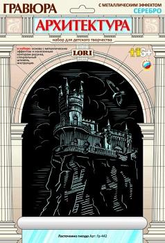 """Гравюра с металлическим эффектом """"Серебро. Архитектура. Ласточкино гнездо"""" (Lori Гр-442)"""