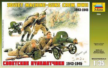 """Сборная модель """"Советские пулеметчики 1943-1945"""" (Звезда 3584)"""
