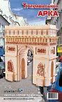 """Сборная деревянная модель """"Триумфальная арка"""""""