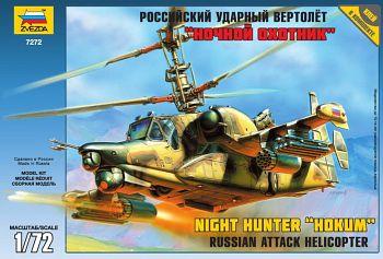 """Сборная модель """"Российский ударный вертолет К-50Ш """"Ночной охотник"""" (Звезда 7272)"""