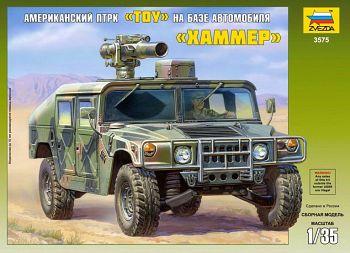 """Сборная модель """"Американский противотанковый комплекс ТОУ на вездеходе """"Хаммер"""" (Звезда 3575)"""
