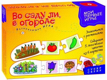 """Развивающая игра """"Мои первые игры. Во саду ли, в огороде"""" (Дрофа 1106)"""