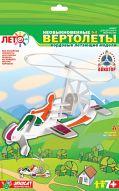 """Сборная летающая модель """"Вертолеты. Автожир"""""""