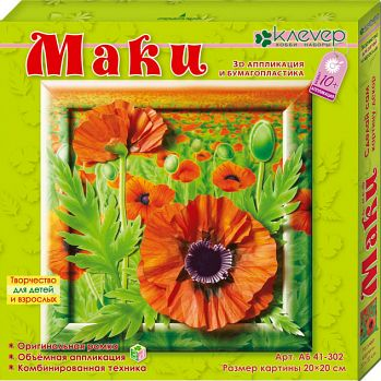 """Набор для изготовления картины """"Цветы. Маки"""" (Клевер АБ 41-302)"""